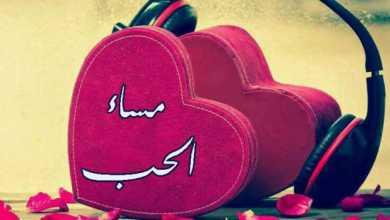 Photo of صور مساء الحب , احلى مساء للعشاق
