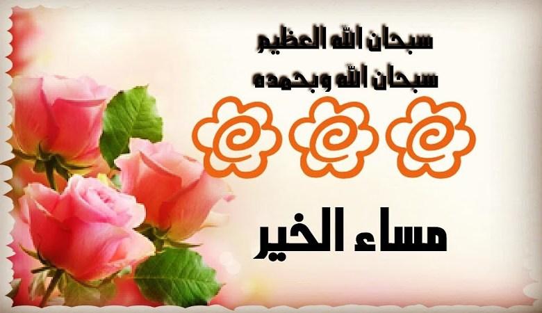 Photo of رسائل مساء الخير للاصدقاء