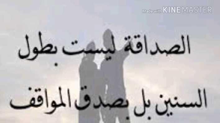 الصداقة ليست بطول السنين بل بصدق المواقف