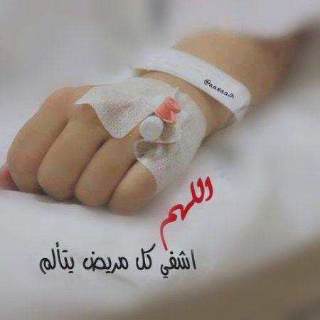 صور دعاء شفاء المريض