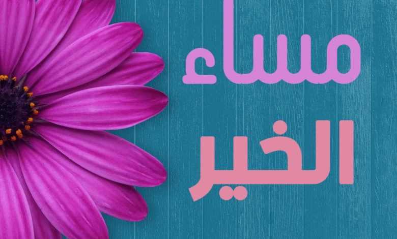 Photo of عبارات صباح الخير ومساء الخير , اجمل صور للصباح والمساء