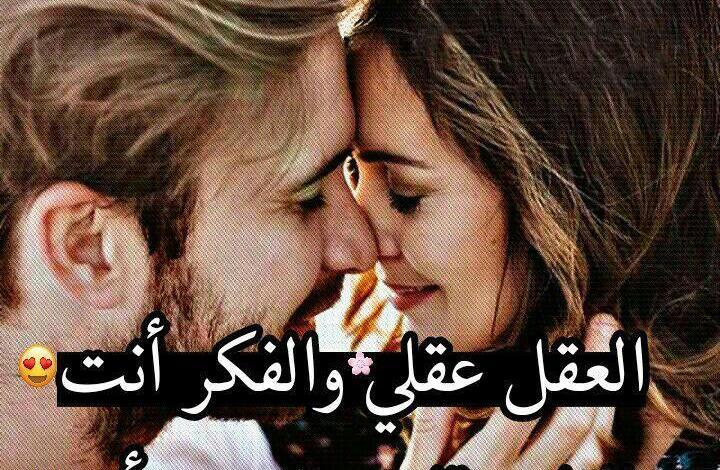 Photo of اجمل كلام عشق و غرام , كلام غرام و حب