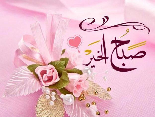 Photo of أجمل صور صباح الخير , صور لأجمل صباح
