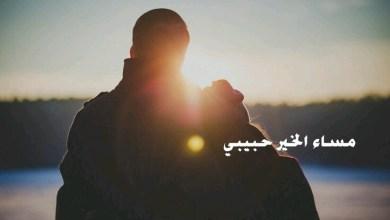 Photo of سهرة حب , ويحلي الحب في أجمل مساء