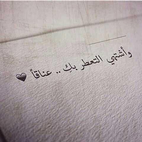 كلمات حب عاطفية , اقوال تعبر عن حالات العشق