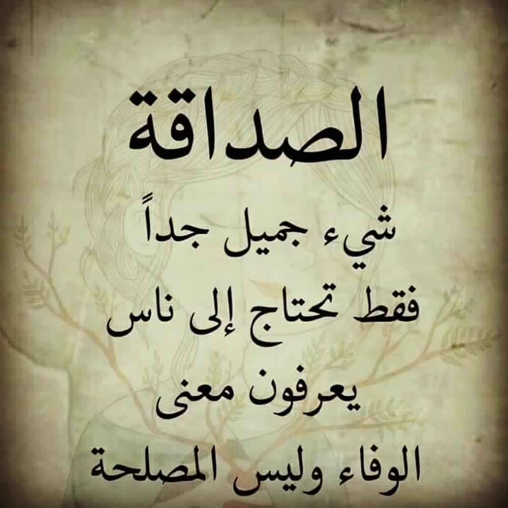 كلمات جميلة عن الصديق الوفي Aiqtabas Blog