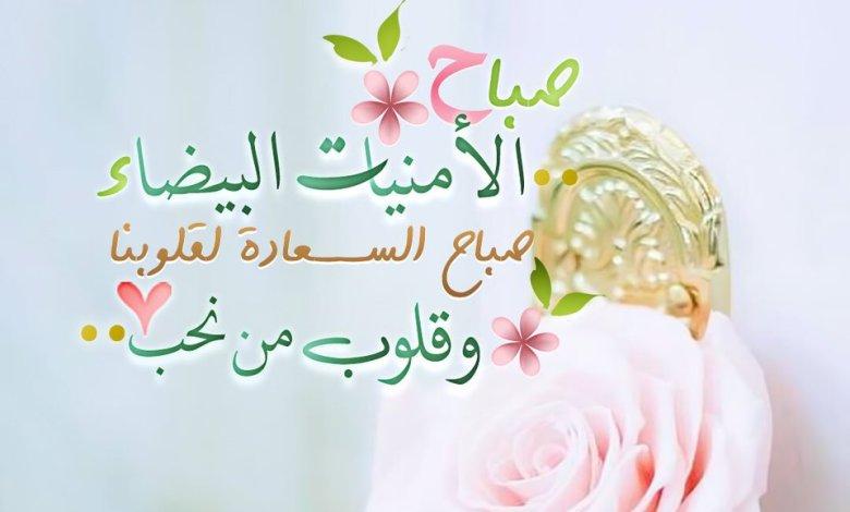 Photo of حبيبي صباح الخير , اجمل عبارة لبدايه يوم جديد , اجمل كلام الحب في الصباح