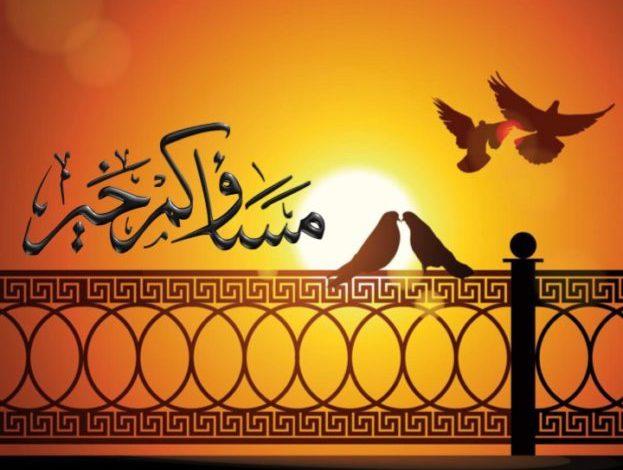 Photo of اجمل صور مساء الخير , ميكسات رمزيه مسائيه مميزة