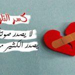 كلام من قلب حزين , أصعب عبارات الحزن وكسره القلب ووجعه