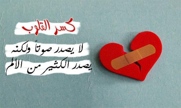Photo of كلام من قلب حزين , أصعب عبارات الحزن وكسره القلب ووجعه