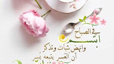 Photo of مسجات صباح الخير للاصدقاء