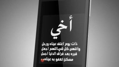 Photo of رمزيات عن الاخ, أشيك مجموعة رمزيات عن الاخ, أروع رمزيات في حب الأخ