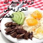5 طرق بسيطة لزيادة السعرات الحرارية في الطعام