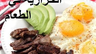 Photo of 5 طرق بسيطة لزيادة السعرات الحرارية في الطعام