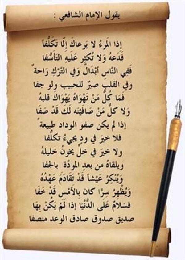 اشعار الامام الشافعي