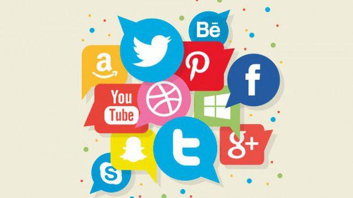 عن وسائل التواصل الاجتماعي