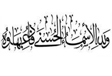 Photo of أسماء الله الحسنى و بيان معانيها باختصار (2)