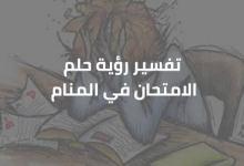 Photo of تفسير حلم اجتياز الامتحان
