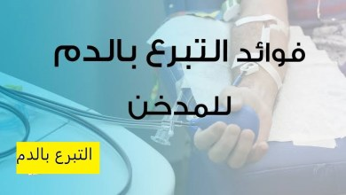 Photo of فوائد التبرع بالدم للمدخنين