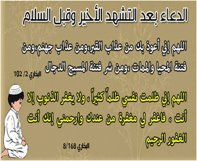 دعاء بعد التشهد و قبل التسليم من الصلاة مجلة رجيم