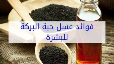 Photo of فوائد العسل مع حبة البركة