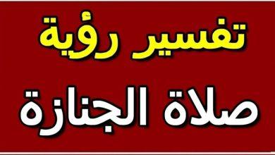 Photo of تفسير حلم الجنازة في المنام لابن سيرين