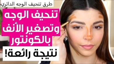 Photo of طريقة تنحيف الوجه الدائري