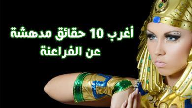 Photo of اغرب الحقائق والمعلومات عن الفراعنة