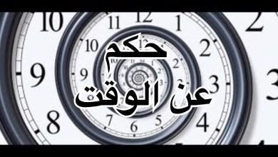 Photo of أهم الأقوال والاقتباسات عن أهمية استغلال الوقت