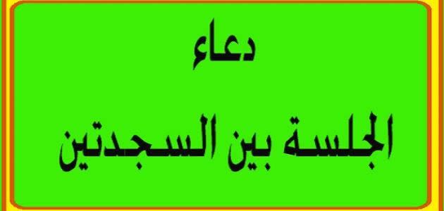 Photo of دعاء الجلوس بين السجدتين