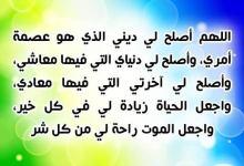 Photo of دعاء الصباح والمساء