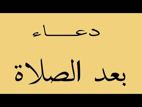 Photo of دعاء ختم الصلاة و بعد التسليم منها