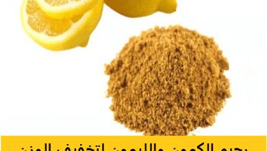 Photo of رجيم الكمون والليمون لتخفيف الوزن