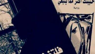 Photo of معلومات عن رواية فلتغفري وأشهر الاقتباسات المؤثرة منها