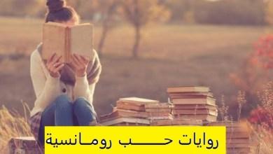 Photo of روايات حب رومانسية