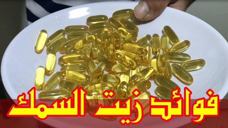Photo of فوائد زيت السمك
