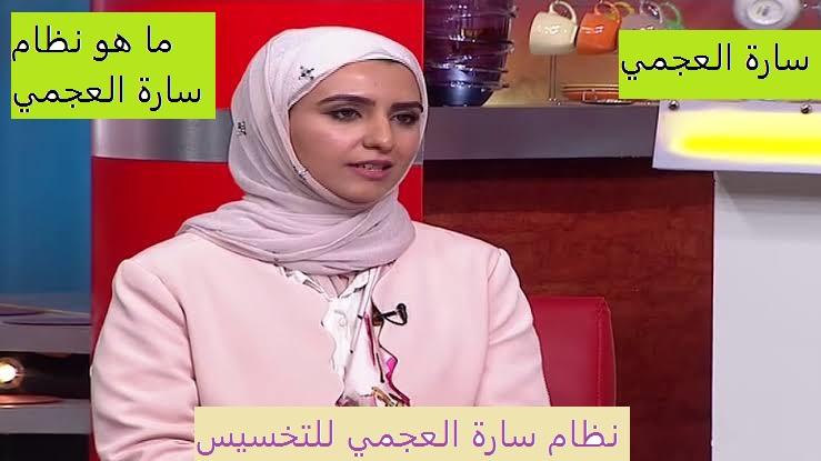 Photo of نظام ساره العجمي للتخسيس