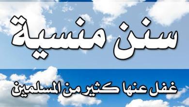 Photo of سنن منسية يجهلها الكثير من المسلمين (1)