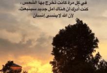 Photo of بيسيات جميلة عن الشمس