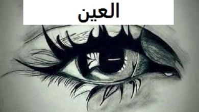 Photo of شعر حزين تدمع له العين