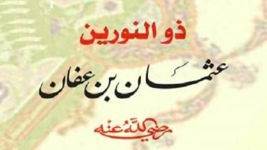 Photo of أهم صفات الخليفة عثمان بن عفان ذو النورين