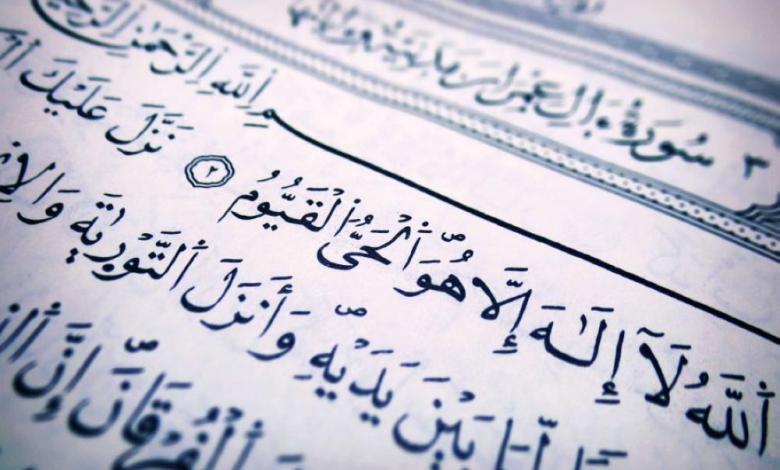 Photo of فضل تلاوة القرآن الكريم و أحوال السلف معه