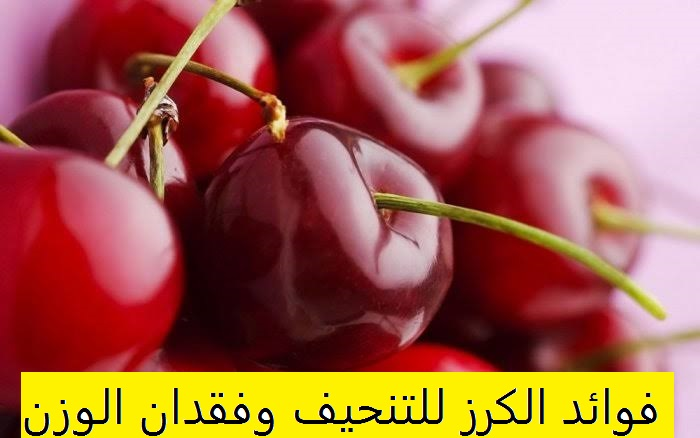 Photo of فوائد الكرز للتنحيف ومقدار السعرات الحرارية فيه