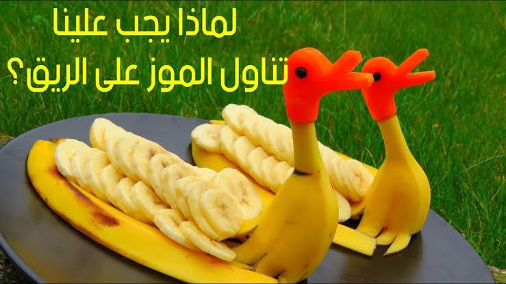 تناول الموز على الريق