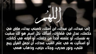 Photo of أدعية فك الكرب , أهم دعاء للتخلص من الهم والغم