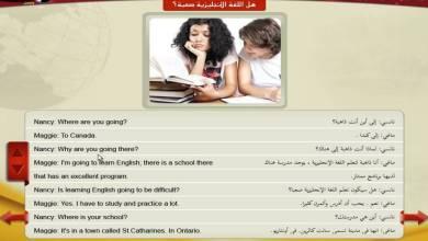 Photo of محادثات باللغة الإنجليزية للمبتدئين