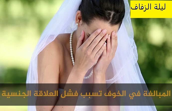 Photo of معلومات خاطئة عن ليلة الزفاف