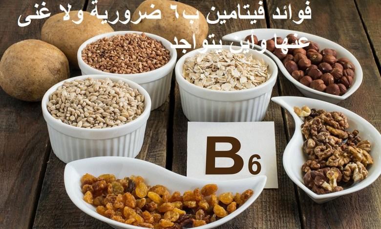 Photo of فوائد فيتامين ب6 ضرورية ولا غنى عنها وأين يتواجد