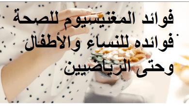 Photo of فوائد المغنيسيوم للصحة فوائده للنساء والأطفال وحتى الرياضيين