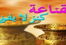 Photo of صور وكلمات عن الرضا والتي تعبر سر السعادة